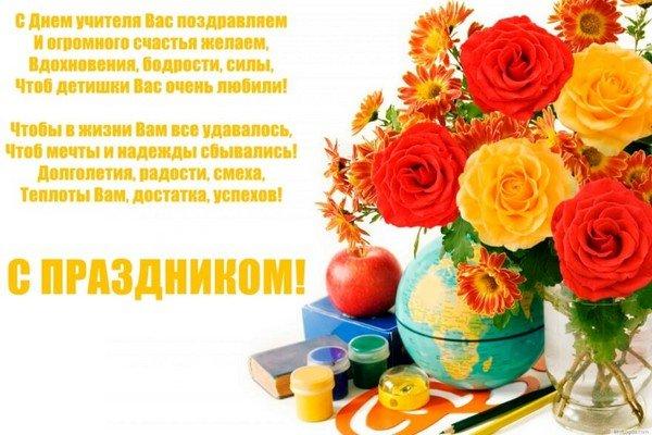 Сценарий на день учителя поздравления